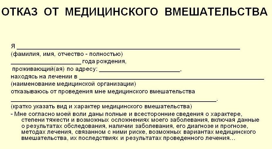 Пример отказного документа