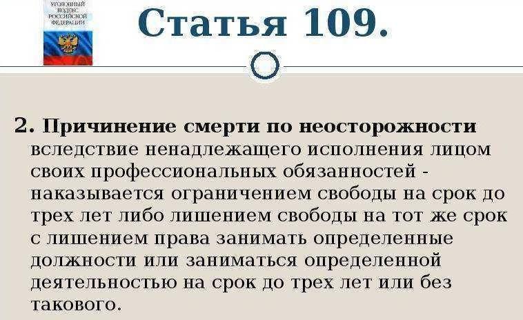 109 статья УК РФ часть 2