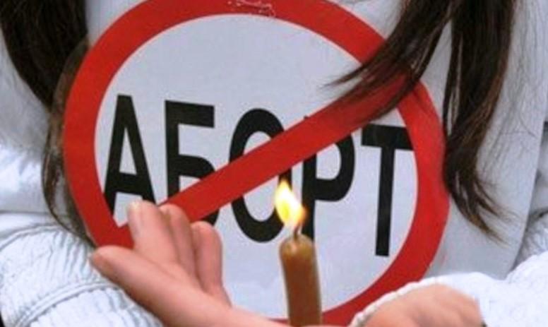 Запрет на проведение абортов